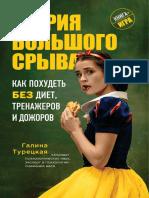 Tureckaya_Galina_Teoriya_bolshogo_sryva._Kak_pohudet_bez_diet_trenacherov_i_dochorov_Litmir.net_700831_original_46cf5_ltr