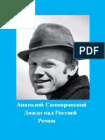 Anatolii Sancharovskii Dochdi Nad Rossiei Ltr