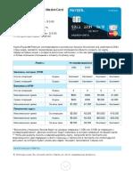 payeer_mastercard_ru.pdf