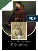 kvint-tertullian-k-skapule