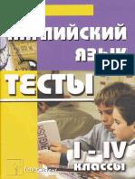 Карницкая тесты 2-4.pdf