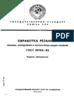 ГОСТ 25762-83