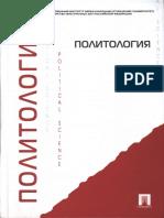 Politologia__Melvil.pdf
