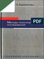 K_P_Borishpolets_-_Metody_politicheskikh_issledov.pdf