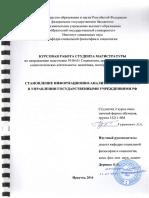 KR-IAD-GurinovichLA