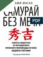 Samuray_bez_mecha pdf.pdf
