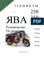 Мотоциклы Ява 250, Ява 350. Руководство по ремонту.doc