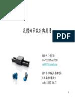 氣體軸承設計與應用