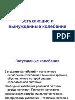 lecture2_3_part3_tverd