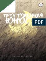 Anna YAnovskaya Prostuchennaya Unost Ltr