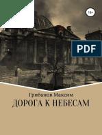 Maksim Gribanov Doroga k Nebesam Ltr
