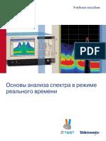 Анализатор спектра.pdf