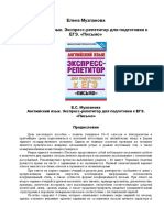 1163837 4F9A1 Muzlanova e s Angliyskiy Yazyk Ekspress Repetitor Dlya Podgo