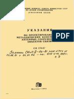 СН 376-67