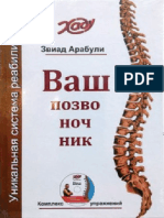 arabuli_zviad_vash_pozvonochnik.pdf