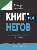 Kniga_negov_ot_Misteri.pdf