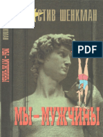 my_muzhchiny.pdf