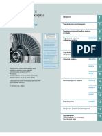 Каталог стандартных муфт Flender.pdf