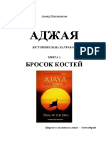A_Nilakantan_ADZhAYa_Brosok_kostey.pdf