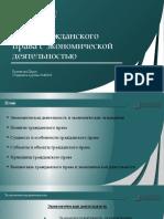 Связь гражданского права с экономической деятельностью.pptx