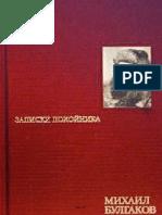 Михаил Булгаков - Необыкновенные приключения доктора.pdf