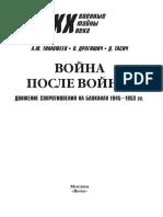 Война После Войны. Движение Сопротивления На Балканах(Тимофеев)