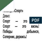 Команда3.docx
