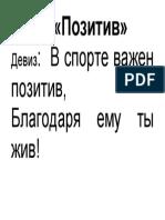 Команда1.docx