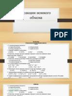 Реакции ионного обмена (1).pptx