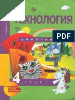 teh083-tehnologija_-4-klass_ragozina-t_m_-grineva-a_a_-i-dr_2012-96s (1)