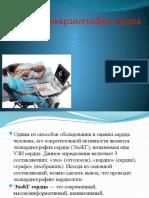 Д- 9 Эхокардиография сердца.pptx
