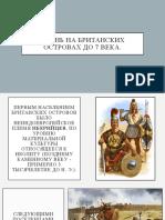 Древнеанглийский период. Жизнь на Британских островах до 7 века(первые племена, завоевание британских островов Германией)