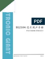 EG-Micro-EG2104_C186697