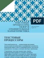 21 Текстовые редакторы.pptx