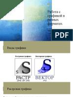 23 Работа с графикой в разных форматах.pptx