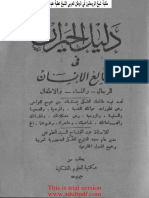78915444-كتاب-دليل-الحيران.pdf