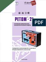 retom-21s.pdf