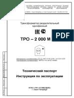 Паспорт ТРО-2 000 М IP20 исп.1