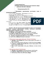 Kontrolnaia_zadanie_1_semestr_1_6514537 (3).docx
