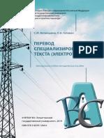VopiyashinaSM_1-14-17_Z.pdf