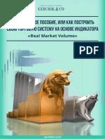 real market.pdf