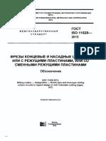 ГОСТ ISO 11529-2015