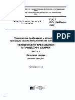ГОСТ ISO 15609-4-2017
