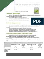 Биоинокулянт БТУ-P
