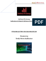 DaVinci Truly News Indicator Руководство RUS.pdf