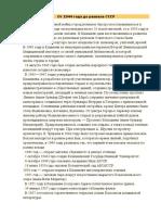 Chisinau din 1944-2013.docx