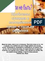 profil-sui