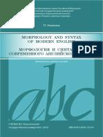 Никитина Т.Г. -  Morphology and Syntax of Modern English - 2018