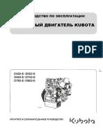 Эксплуатация Kubota V2607 T
