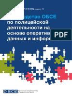 Руководство ОБСЕ по полицейской деятельности на основе оперативных данных и информации